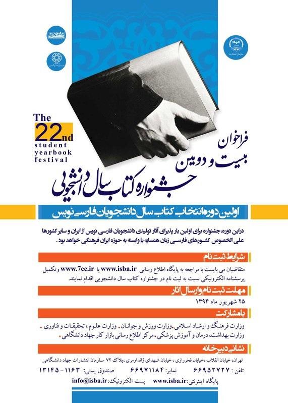 فراخوان بیست و دومین دوره جشنواره کتاب سال دانشجویی