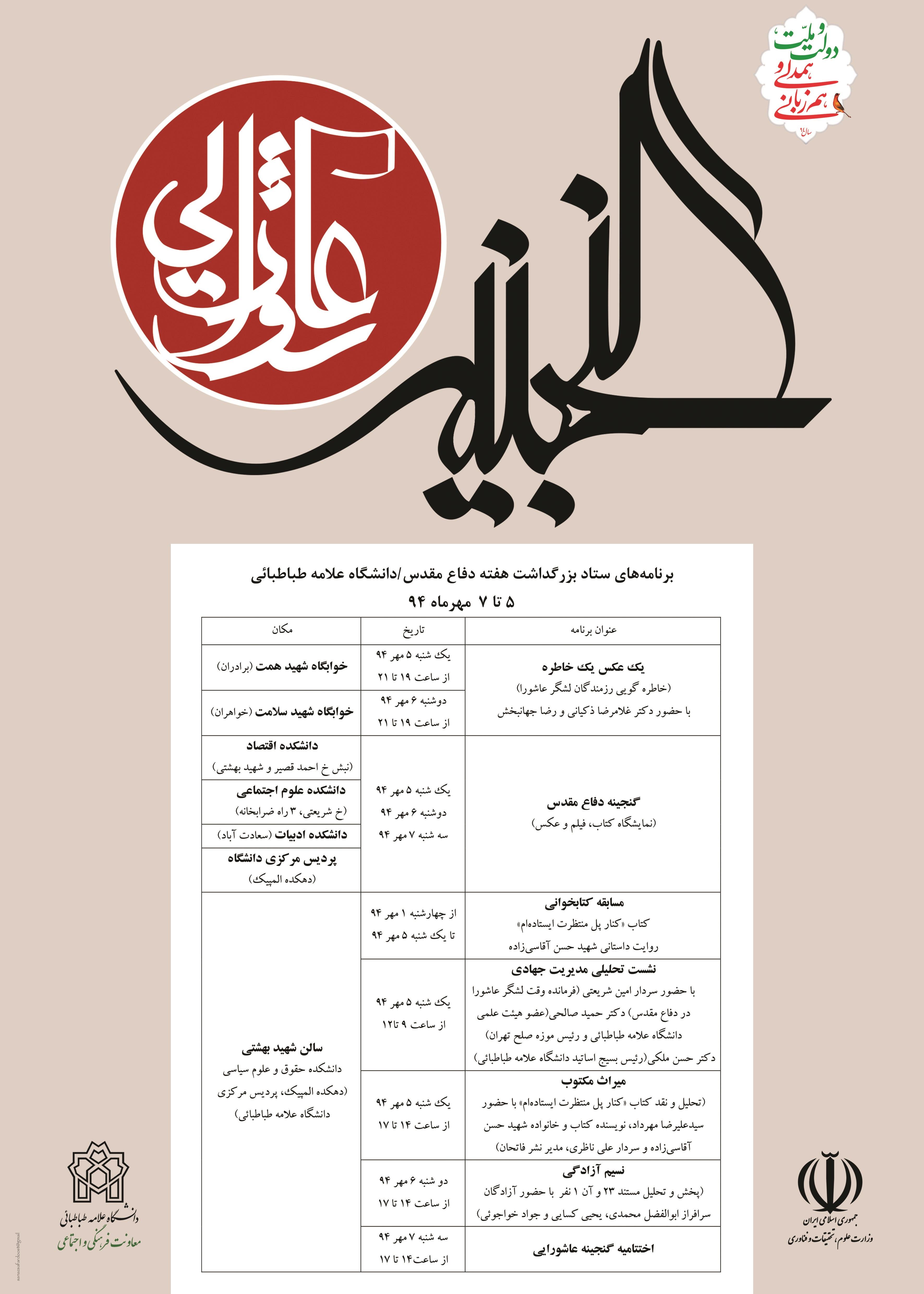جدول/ ویژه برنامه های معاونت فرهنگی دانشگاه علامه به مناسبت هفته دفاع مقدس