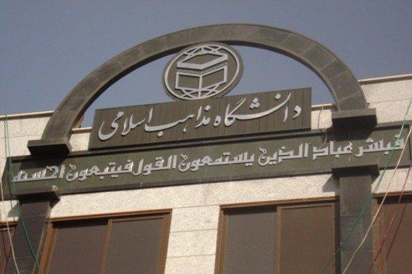 جلسه شورای تحول برنامهریزی دانشگاه مذاهب اسلامی برگزار شد