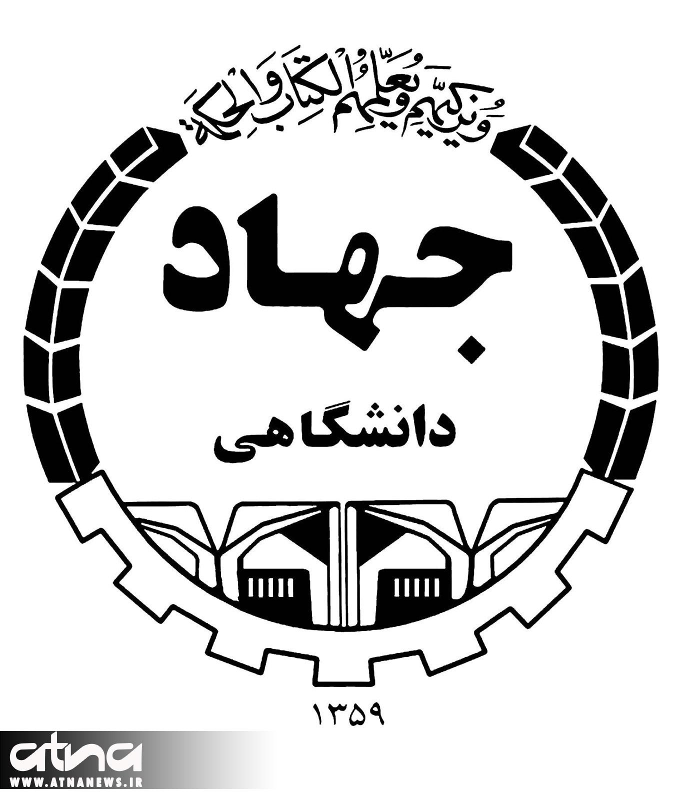 رئیس سازمان دانشجویان جهاد دانشگاهی منصوب شد