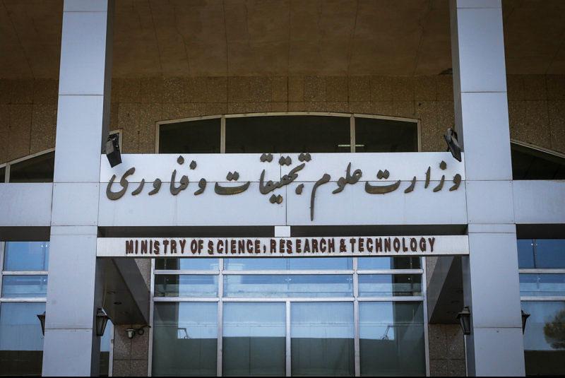 اعتراض شورای صنفی دانشجویی به لغو نشست وزارت علوم