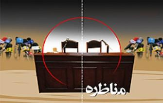 برگزاری مناظره های علمی و تخصصی بررسی رویکردهای دو ائتلاف اصلی انتخابات به مسائل اساسی کشور (2)