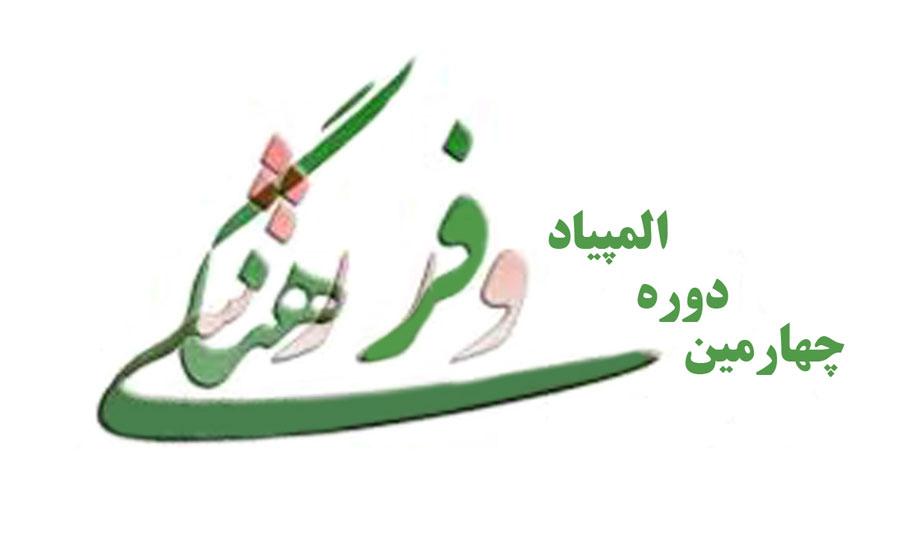 دانشگاه علامه، میزبان چهارمین المپیاد فرهنگی ورزشی دانشجویان شاهد و ایثارگر