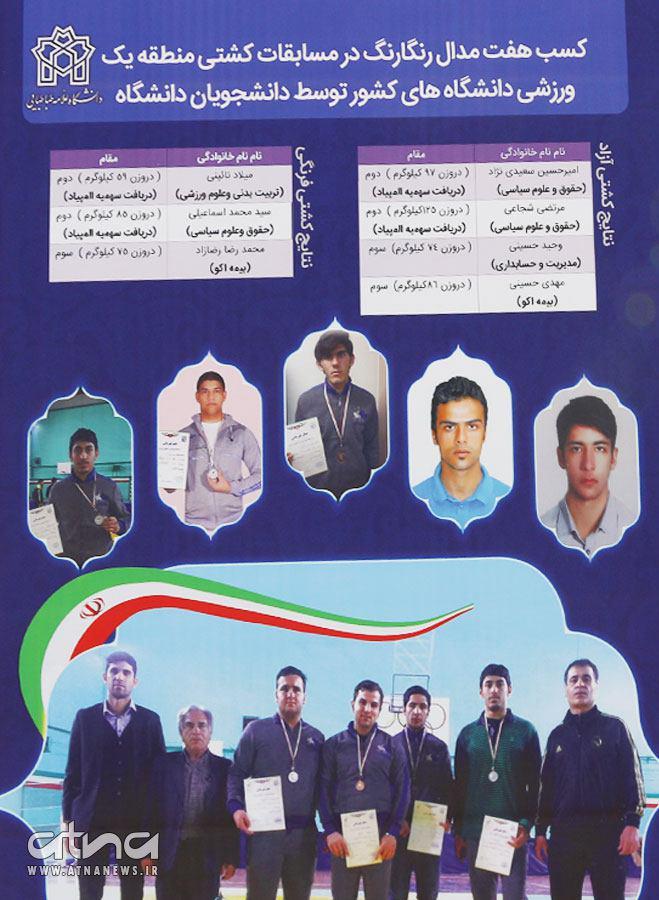 کسب 7 مدال رنگارنگ در مسابقات کشتی منطقه یک دانشگاه های کشور توسط دانشجویان دانشگاه علامه