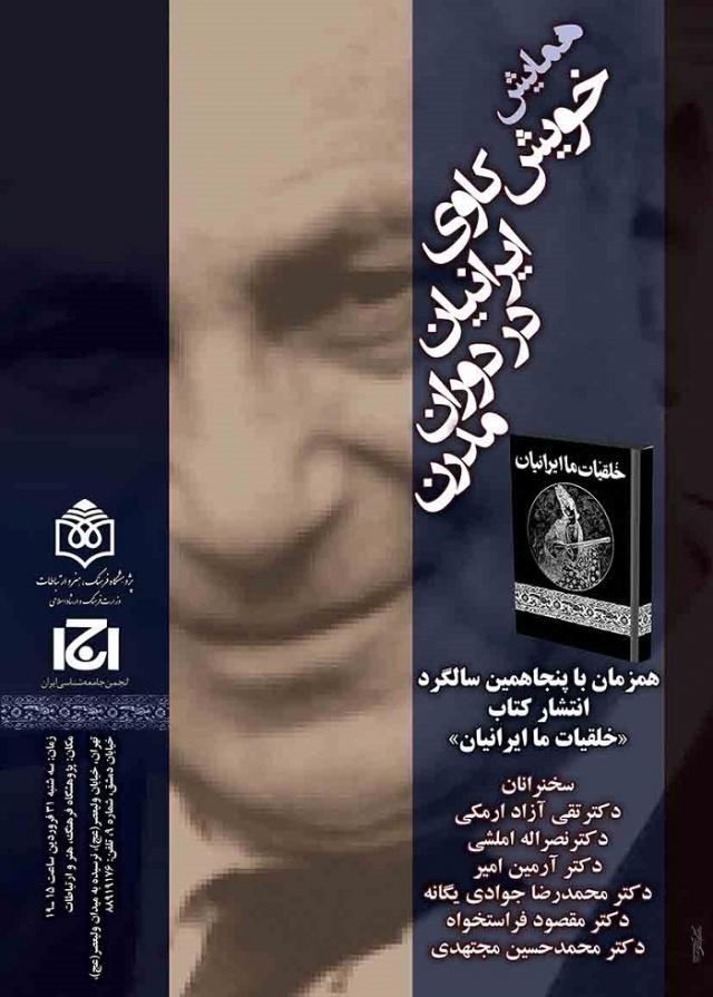 همایش «خویشکاوی ایرانیان در دوران مدرن برگزار شد؛ نقد ذاتانگاری روشنفکرانه