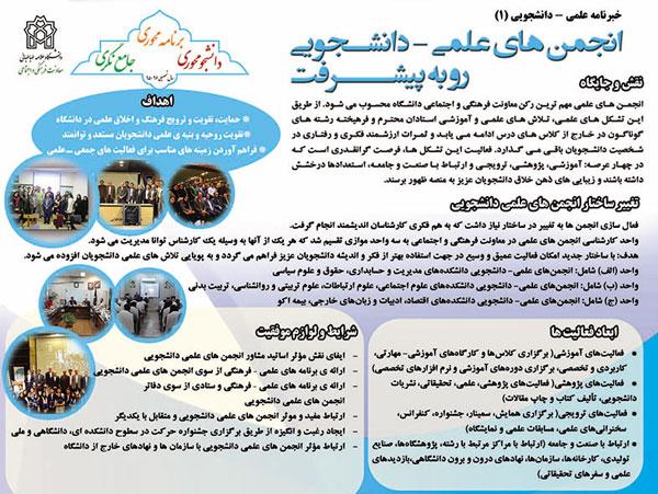 تنظیم اولین خبرنامه علمی ـ دانشجویی دانشگاه علامه طباطبائی