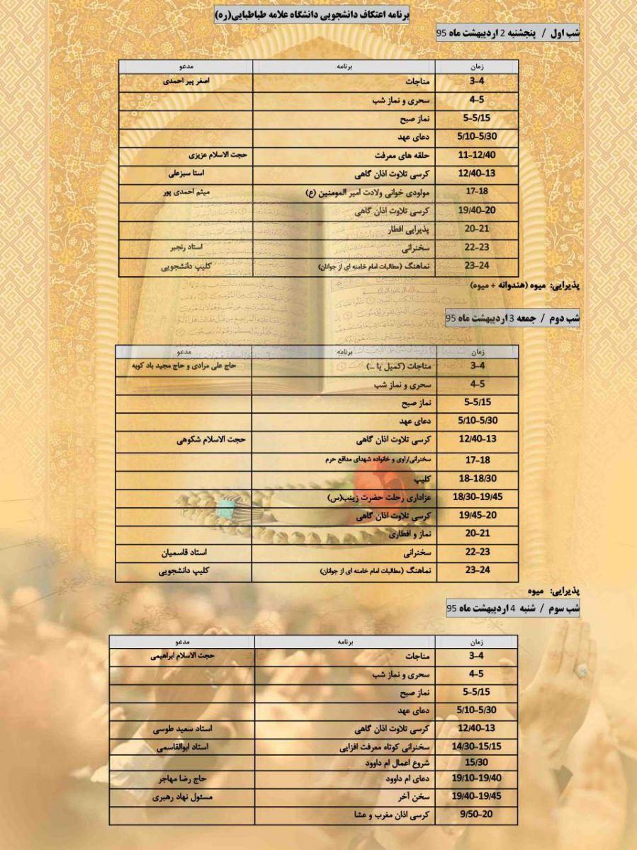 اعلام برنامه اعتکاف دانشجویی دانشگاه علامه طباطبائی
