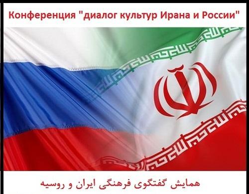 همایش دو روزه روز فرهنگی ایران  در روسیه
