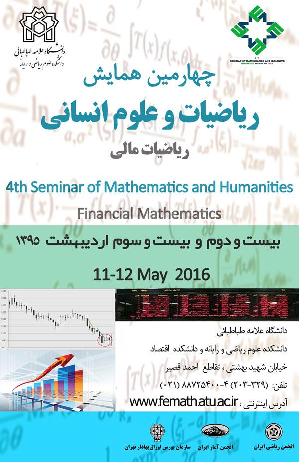 برگزاری چهارمین همایش ریاضیات و علوم انسانی «ریاضیات مالی» در دانشگاه علامه طباطبائی