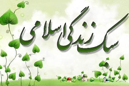 توجه به روحیه جهادی در کتاب سبک زندگی اسلامی