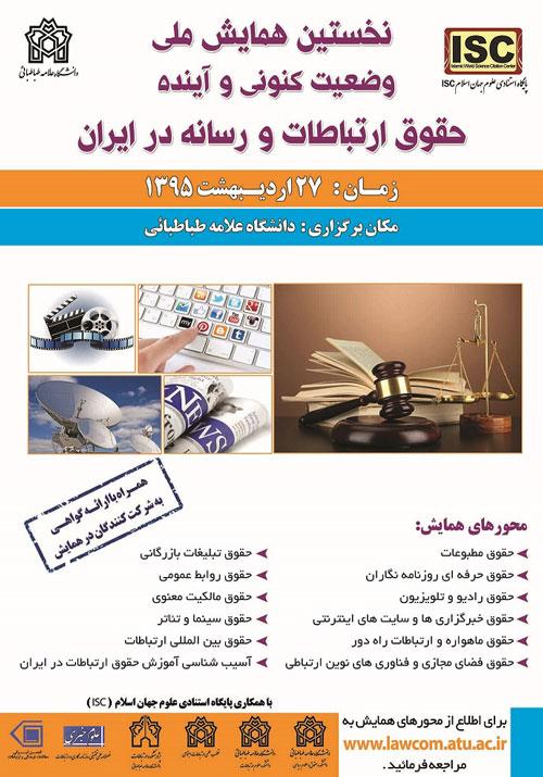 نخستین همایش ملی وضعیت کنونی و آینده حقوق ارتباطات و رسانه در ایران