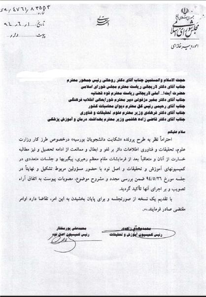 کانال تلگرامی حقوق جانبازان ابطال و تعلیق تحصیل و بورسیه دانشجویان وجاهت قانونی ندارد ...