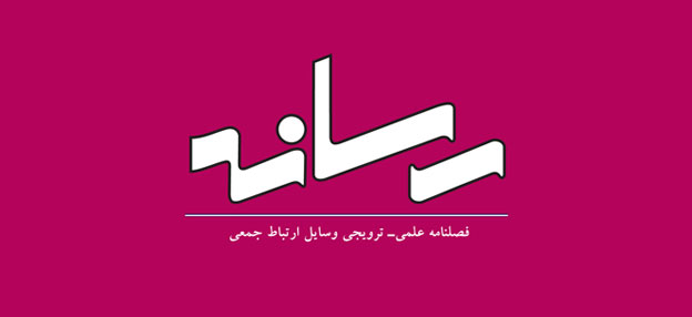 Resaneh