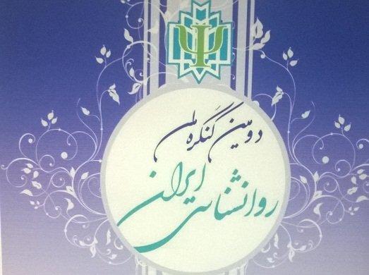 دومین کنگره سراسری روانشناسی ایران برگزار میشود