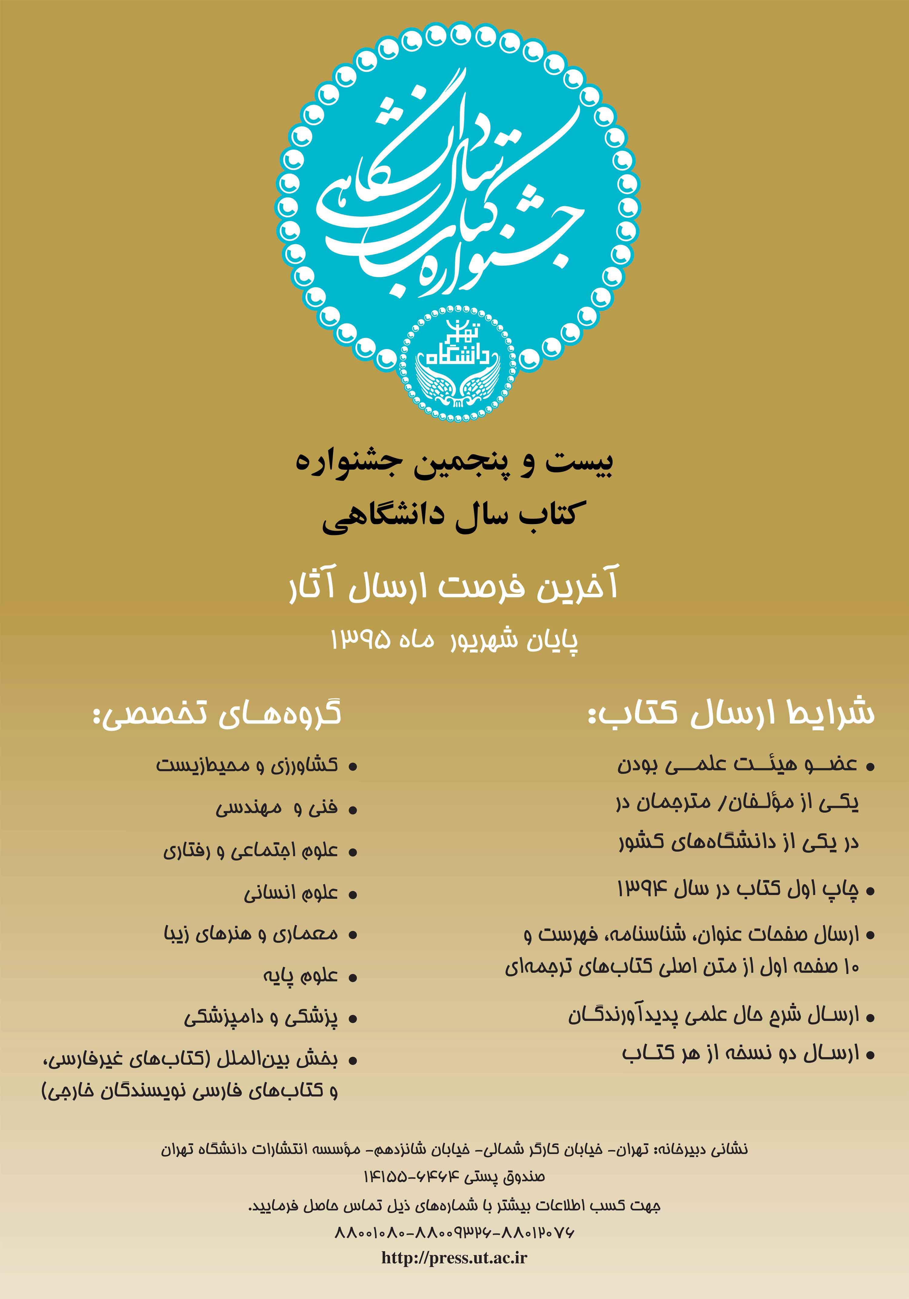 poster-ketab-daneshgahi
