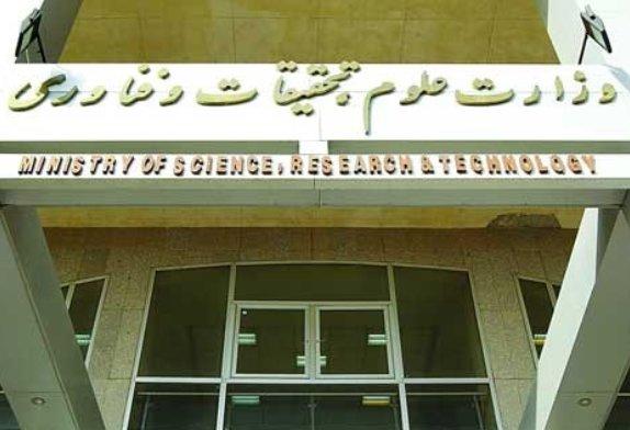 تصویب ۳ رشته جدید در شورای عالی برنامه ریزی وزارت علوم