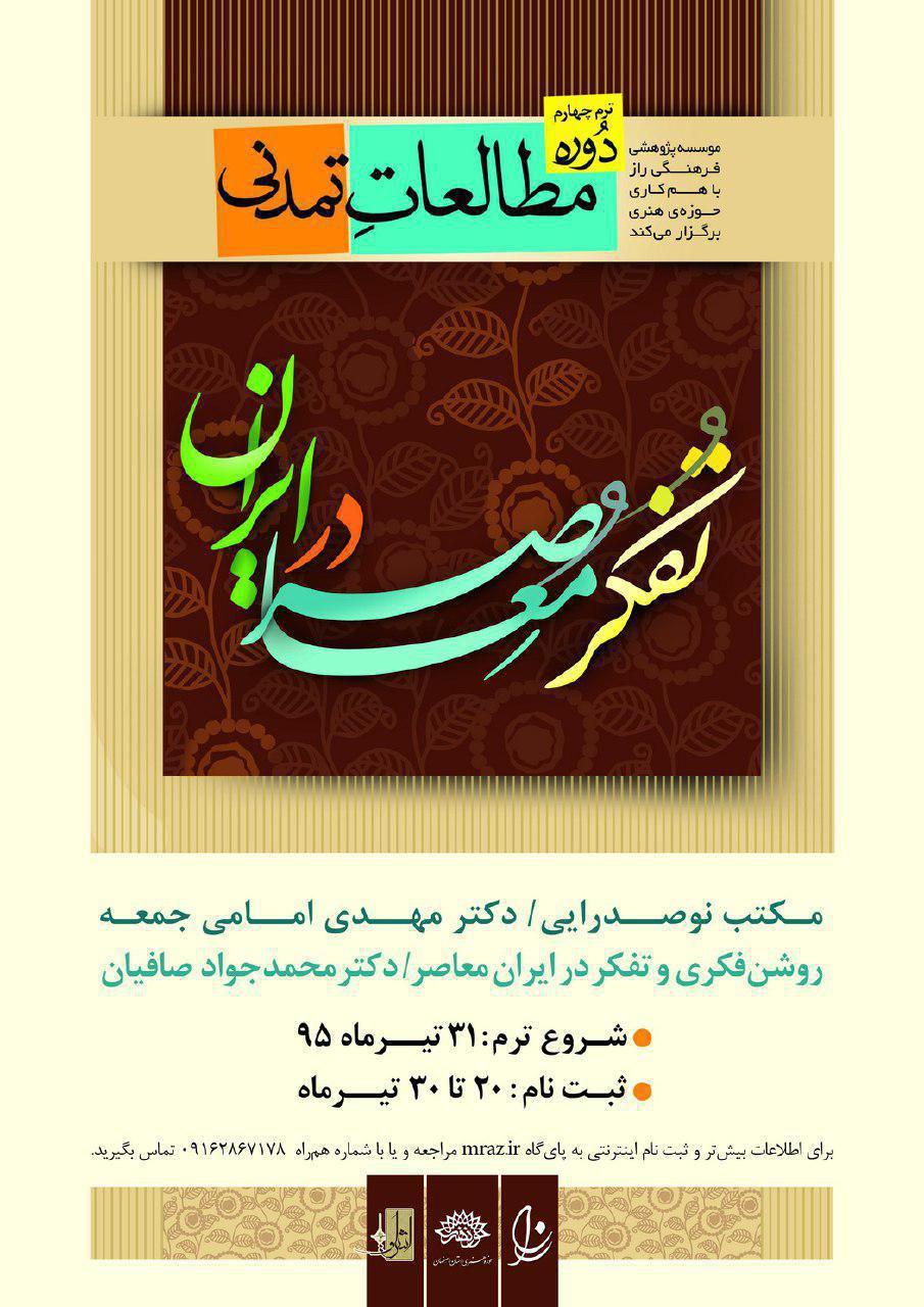 دوره آموزشی تفکر معاصر در ایران برگزار میشود