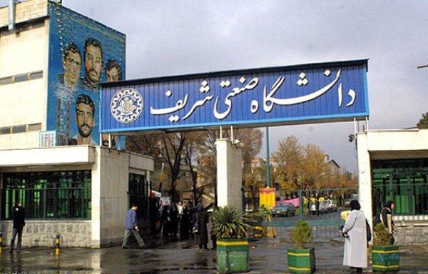 آخرین وضعیت اعتراض دانشگاه شریف به رای دادگاه اتحادیه اروپا