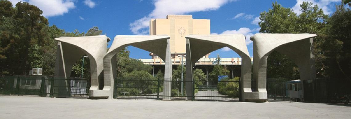 گسترش همکاری پردیس ابوریحان دانشگاه تهران با دانشگاه بصره