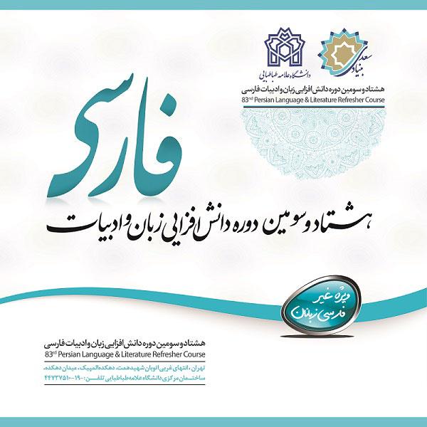 Poster-dore-danesh-afzayi