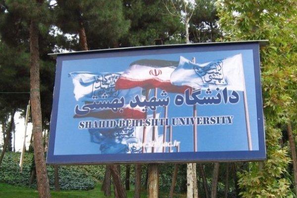 اصلاحیه رشتههای دانشگاه شهیدبهشتی برای پذیرش دانشجو