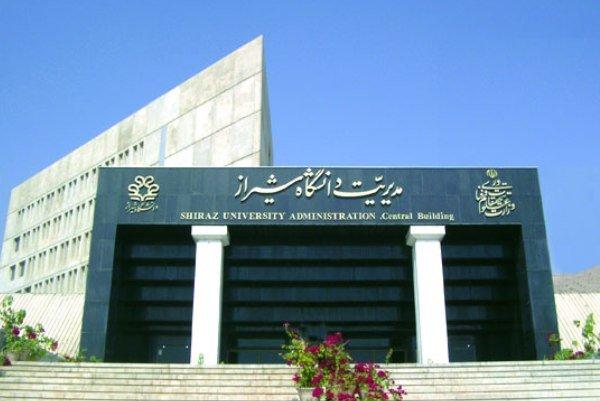 همایش روز باز دانشگاه شیراز برگزار میشود