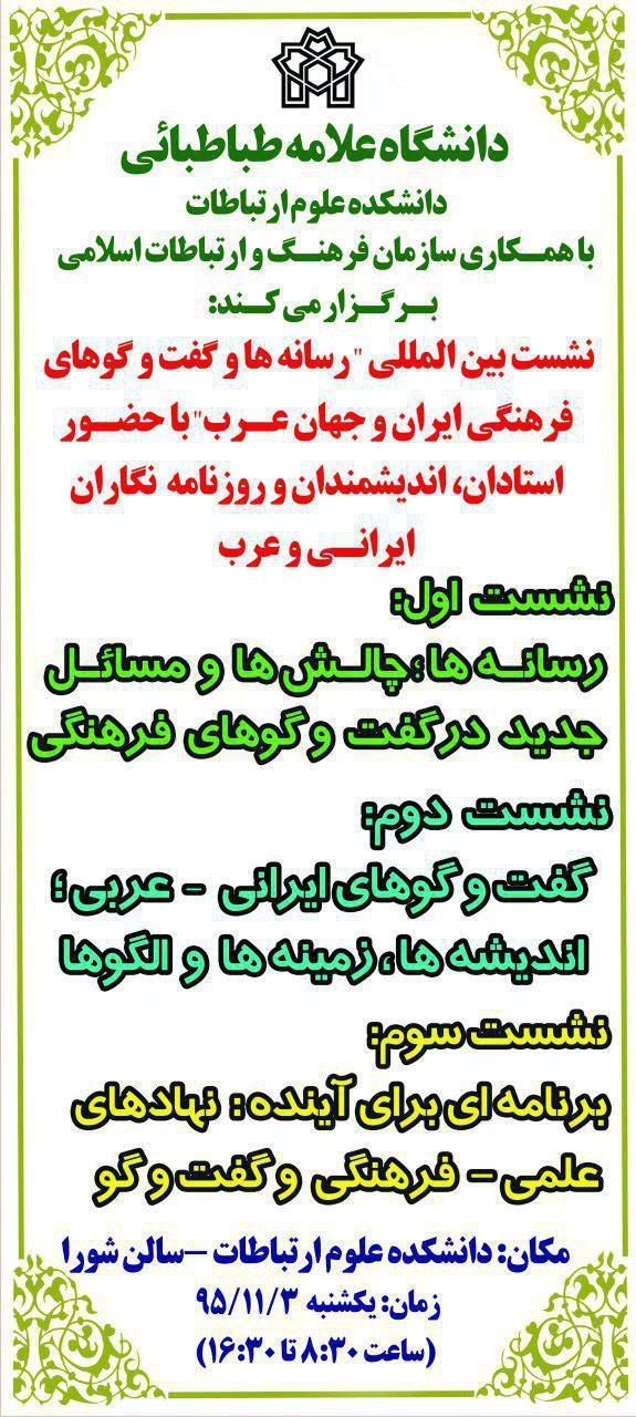 ERTEBATAT IRAN ARAB