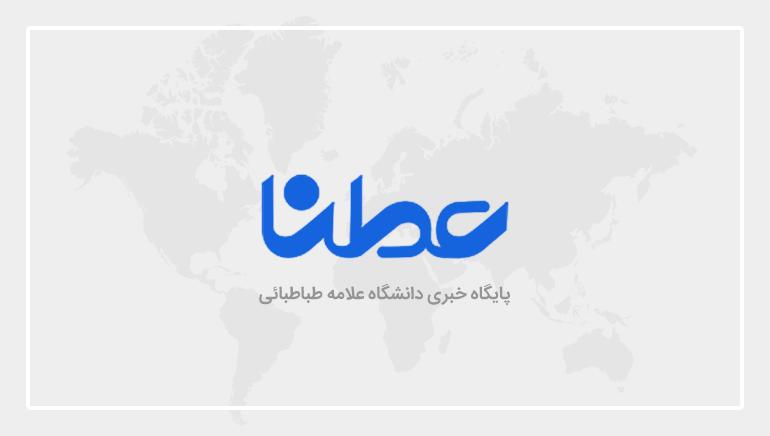 اعتکاف دانشجویی دانشگاه علامه طباطبایی