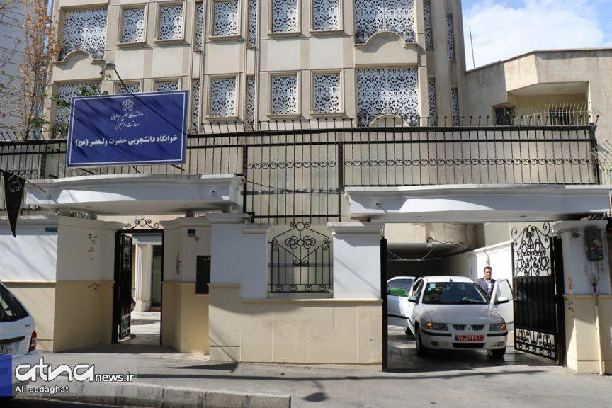 بازدید از خوابگاه دانشجویی ولیعصر (عج) دانشگاه علامه