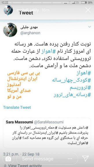 مهدی جلیلی، دانشجوی دکترای علوم ارتباطات دانشگاه علامه طباطبائی