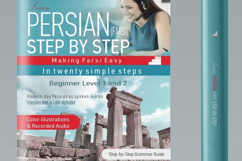 کمبود کتاب های آموزشی زبان فارسی